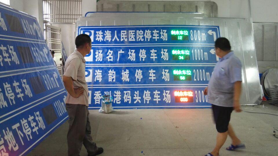 黑色透明亚克力板_LED四级停车诱导屏 - 格莱光电子   LED交通屏生产厂家   专业生产 ...