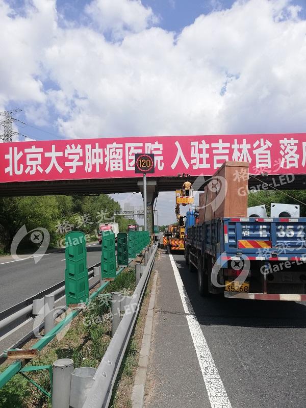 j京哈高速可变限速屏.jpg
