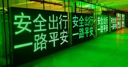 隧道式可變信息標志