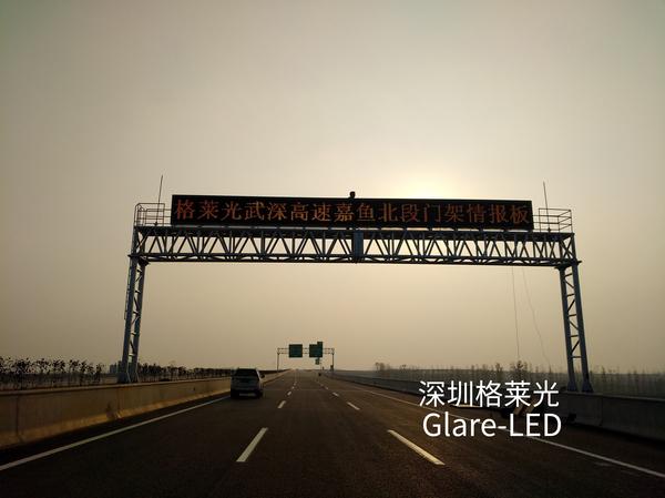 武深高速P31.25双色LED情报板2.jpg